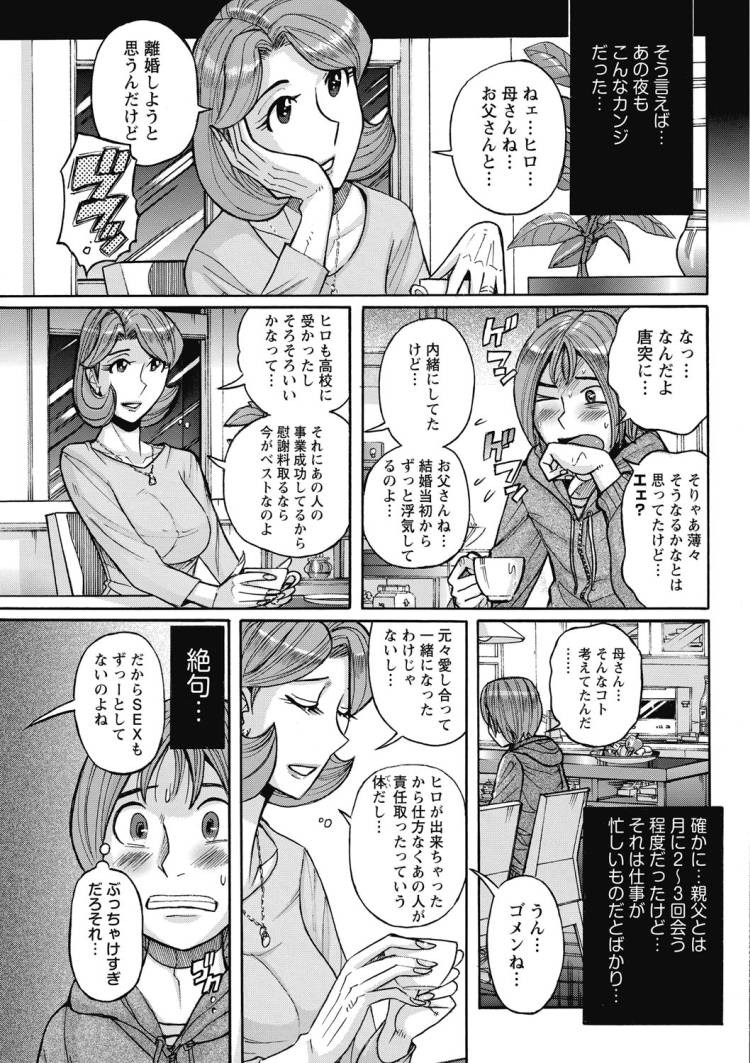 興味しんしん丸 エステ エロ同人誌情報館004