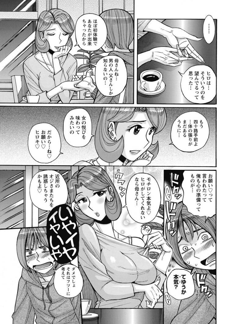 興味しんしん丸 エステ エロ同人誌情報館006