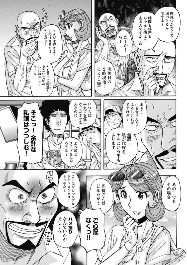 興味しんしん丸 エステ エロ同人誌情報館024