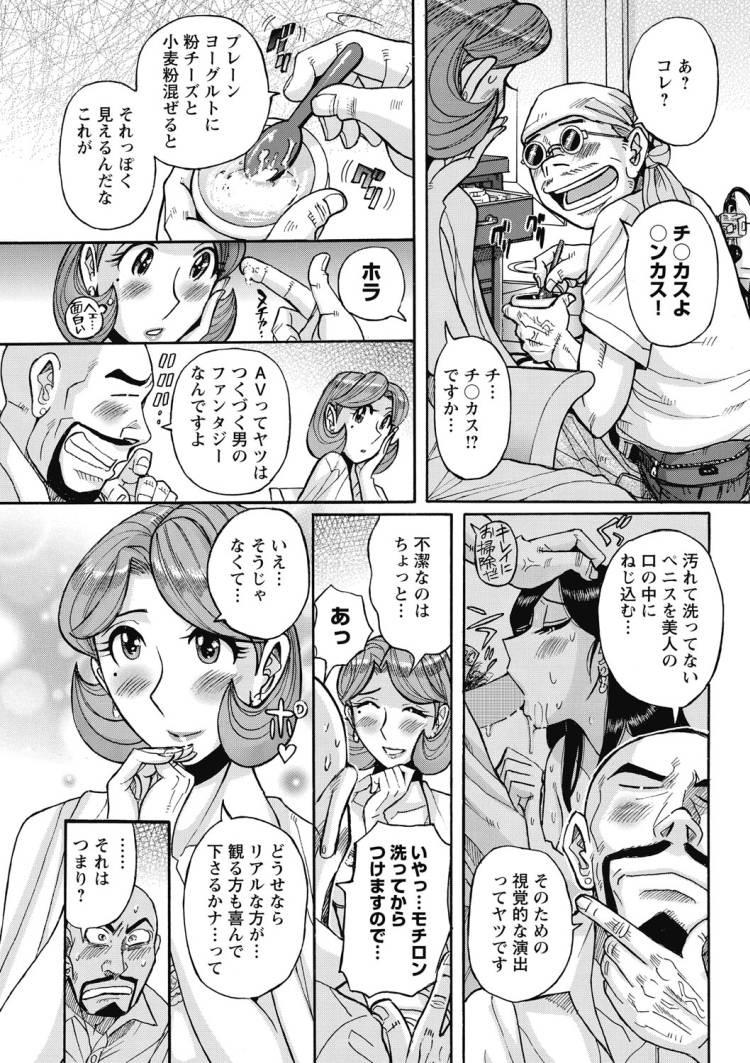 興味しんしん丸 エステ エロ同人誌情報館026