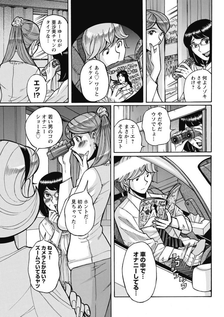 興味しんしん丸 エステ エロ同人誌情報館044