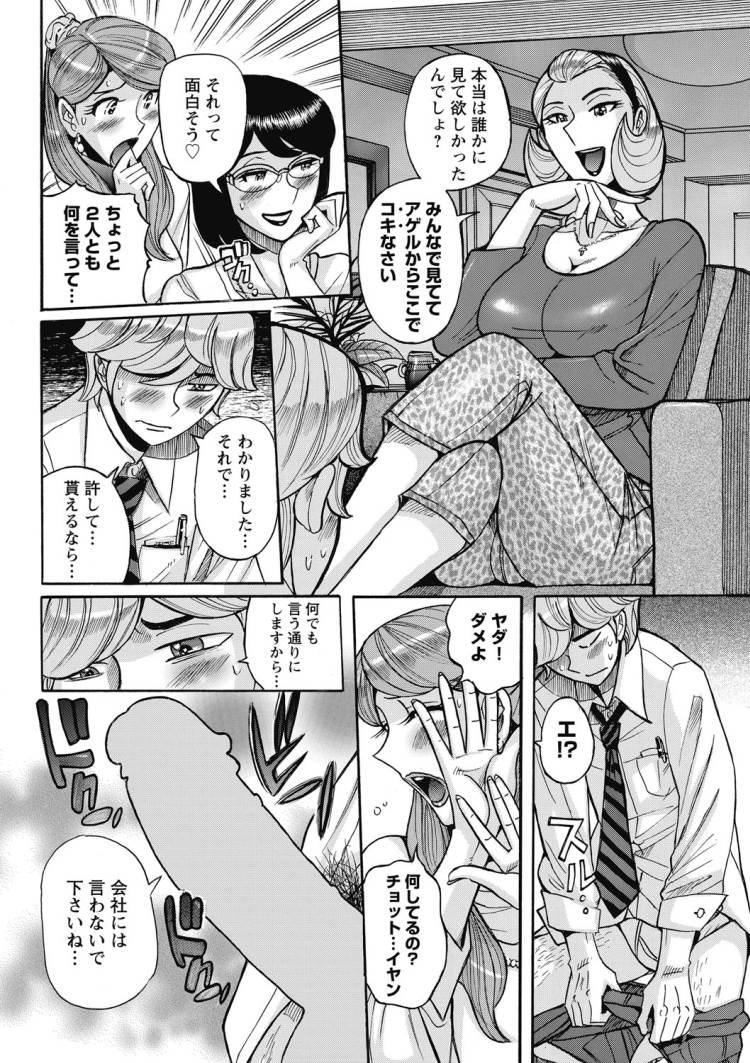 興味しんしん丸 エステ エロ同人誌情報館049