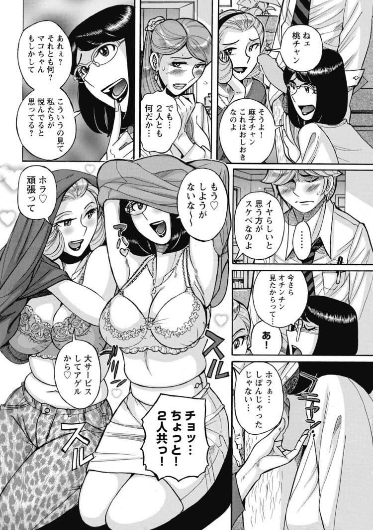 興味しんしん丸 エステ エロ同人誌情報館051