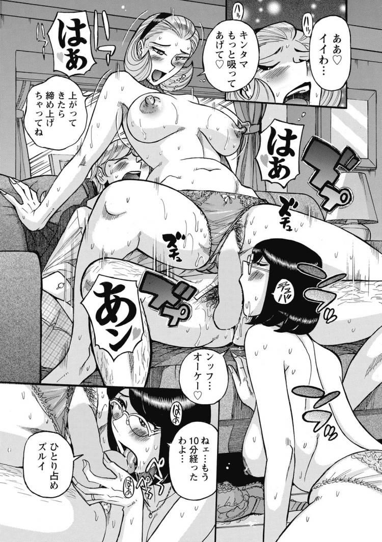 興味しんしん丸 エステ エロ同人誌情報館056