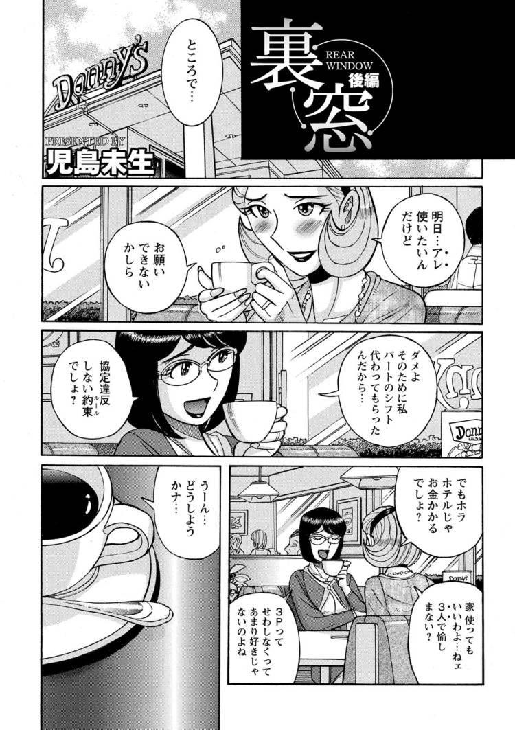 興味しんしん丸 エステ エロ同人誌情報館062