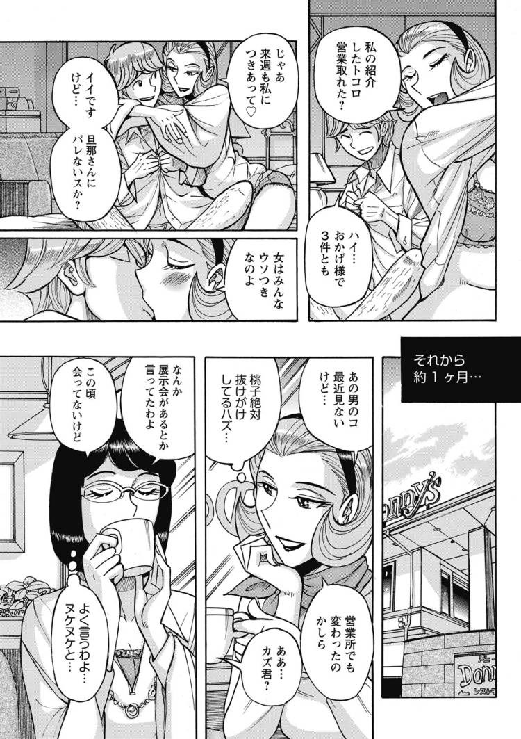 興味しんしん丸 エステ エロ同人誌情報館070