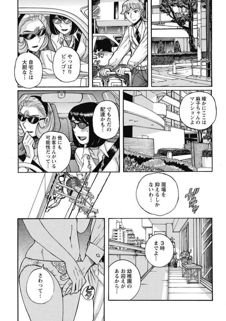 興味しんしん丸 エステ エロ同人誌情報館072