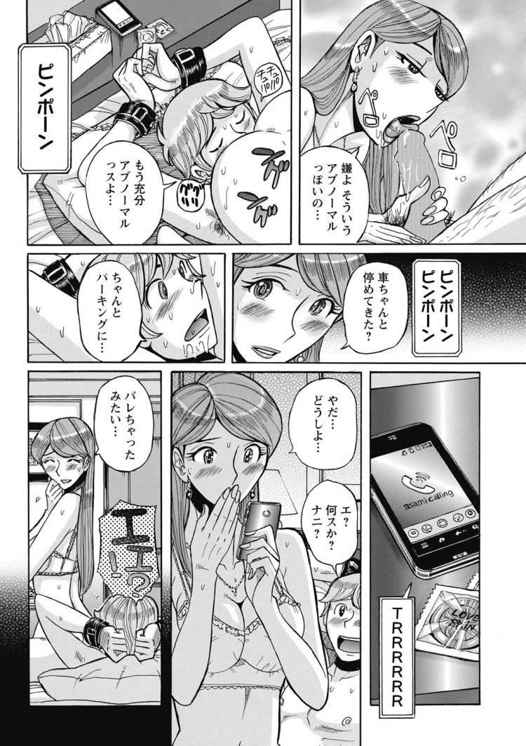 興味しんしん丸 エステ エロ同人誌情報館075