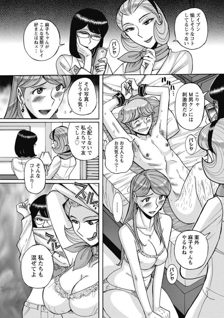 興味しんしん丸 エステ エロ同人誌情報館076