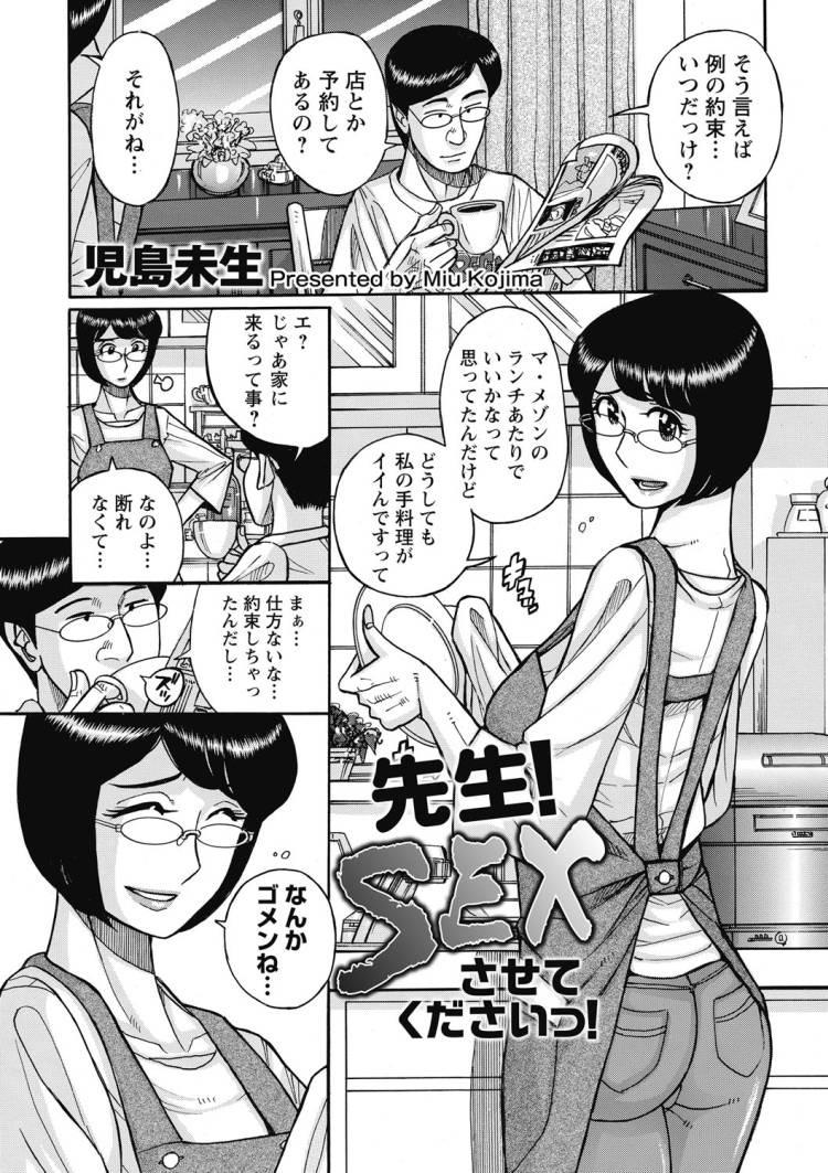 興味しんしん丸 エステ エロ同人誌情報館082