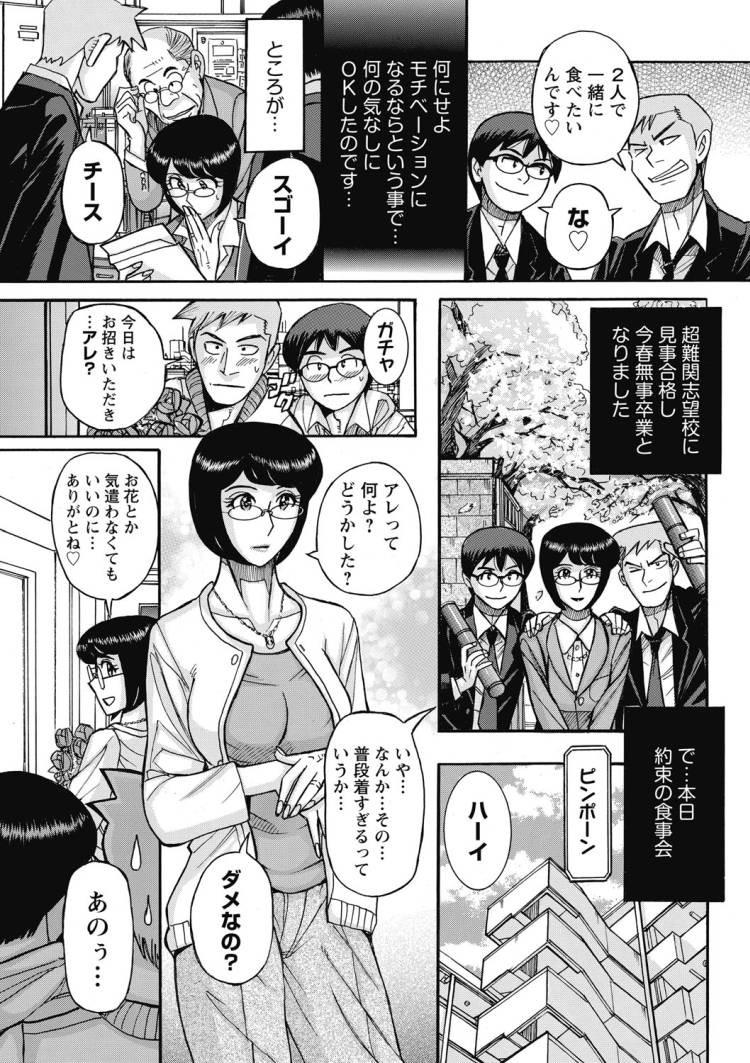 興味しんしん丸 エステ エロ同人誌情報館084