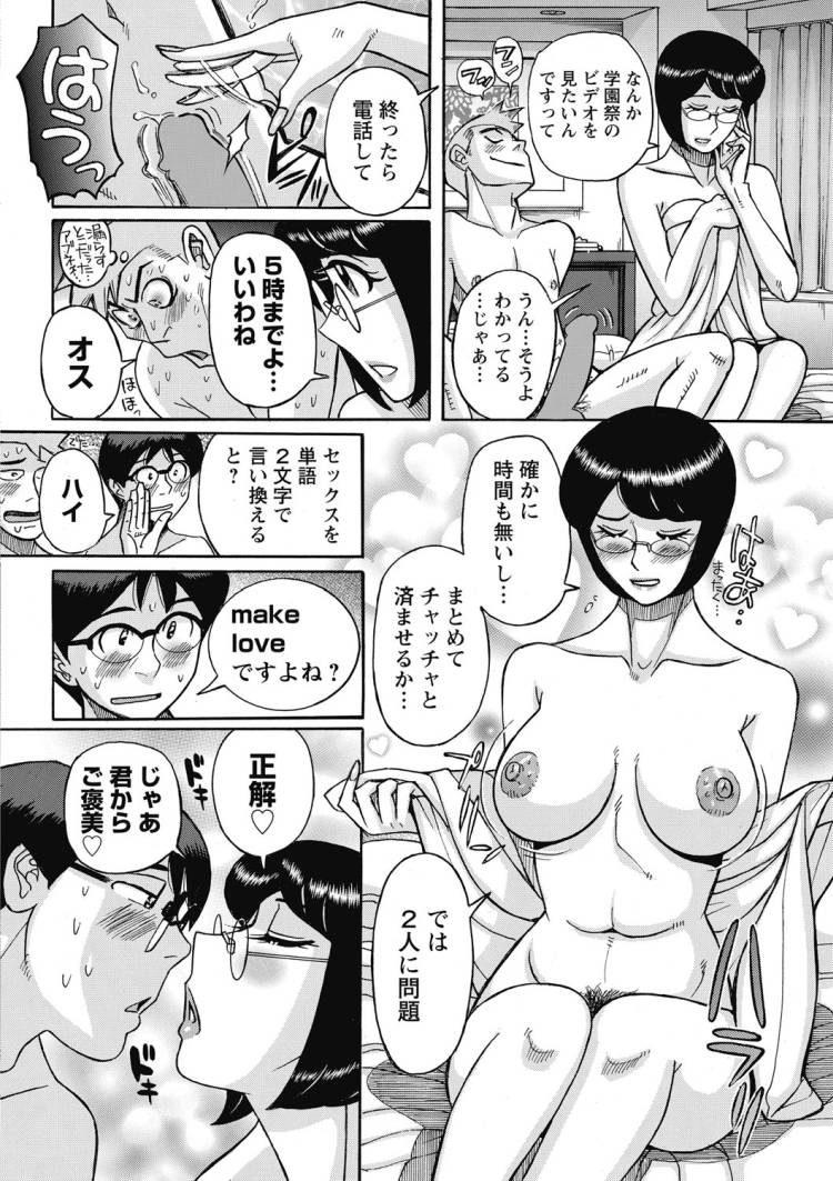 興味しんしん丸 エステ エロ同人誌情報館089