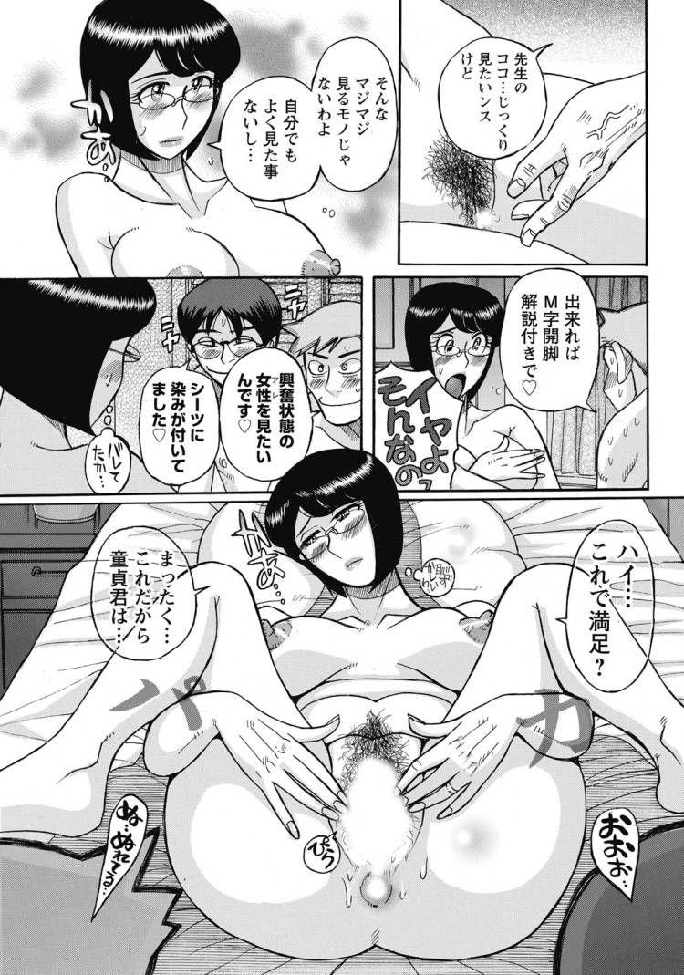 興味しんしん丸 エステ エロ同人誌情報館092
