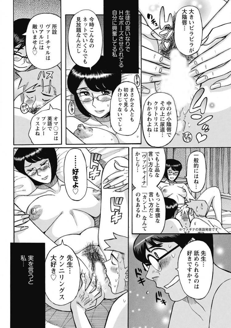 興味しんしん丸 エステ エロ同人誌情報館093