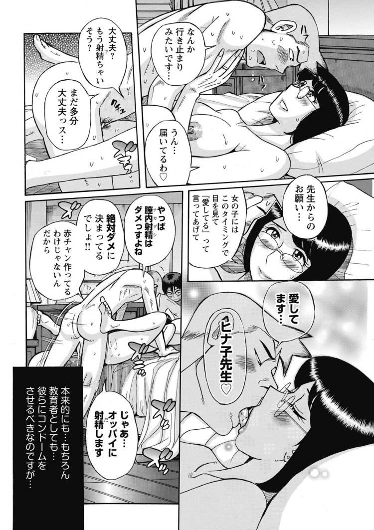 興味しんしん丸 エステ エロ同人誌情報館097