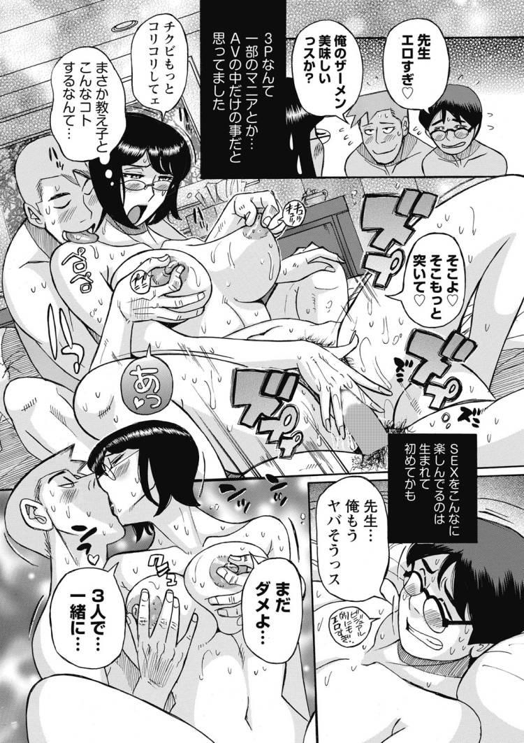 興味しんしん丸 エステ エロ同人誌情報館099