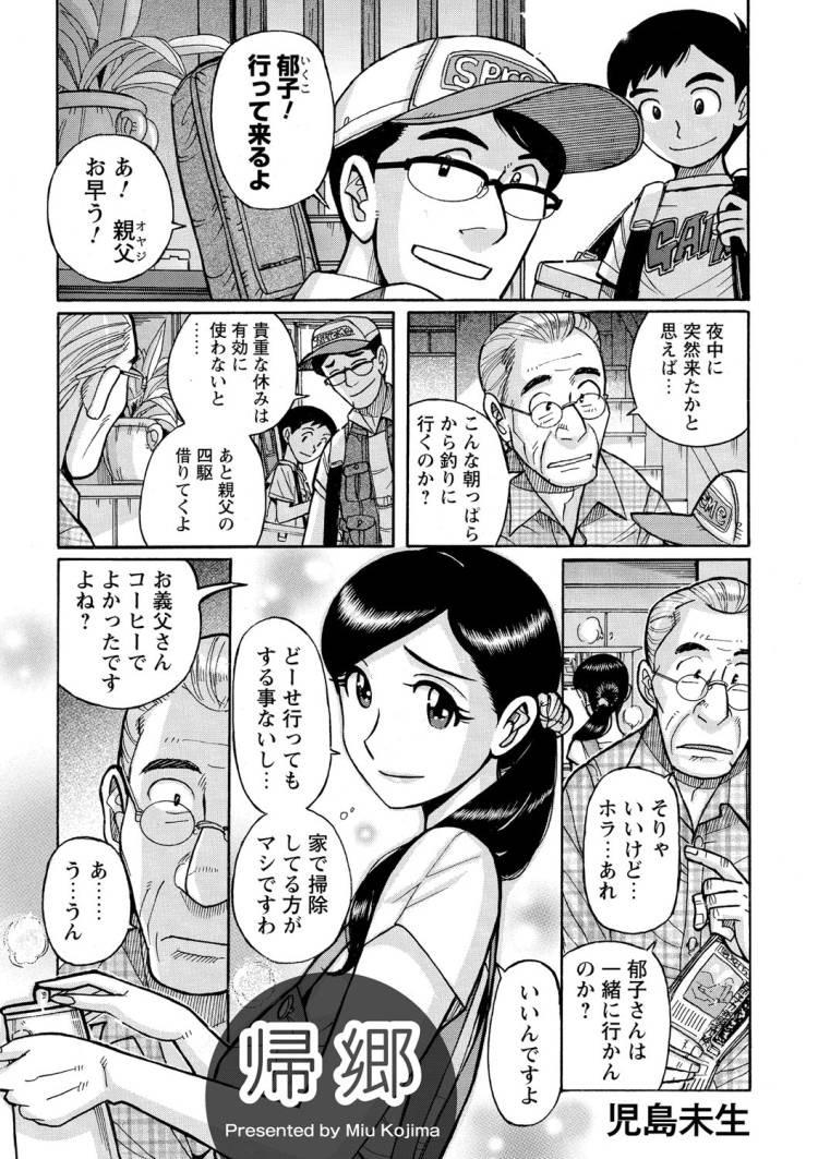 興味しんしん丸 エステ エロ同人誌情報館102