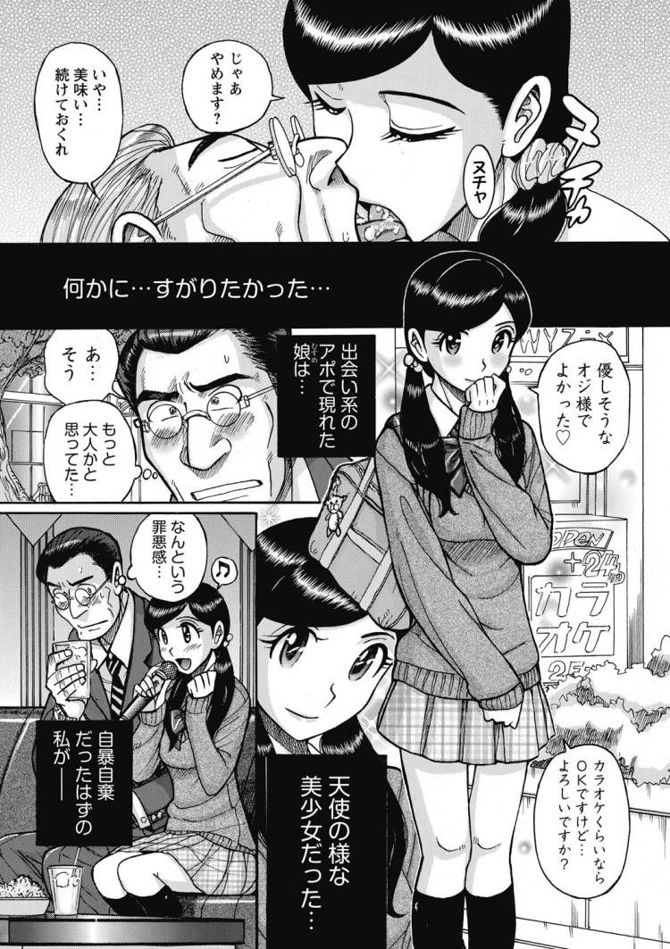 興味しんしん丸 エステ エロ同人誌情報館108