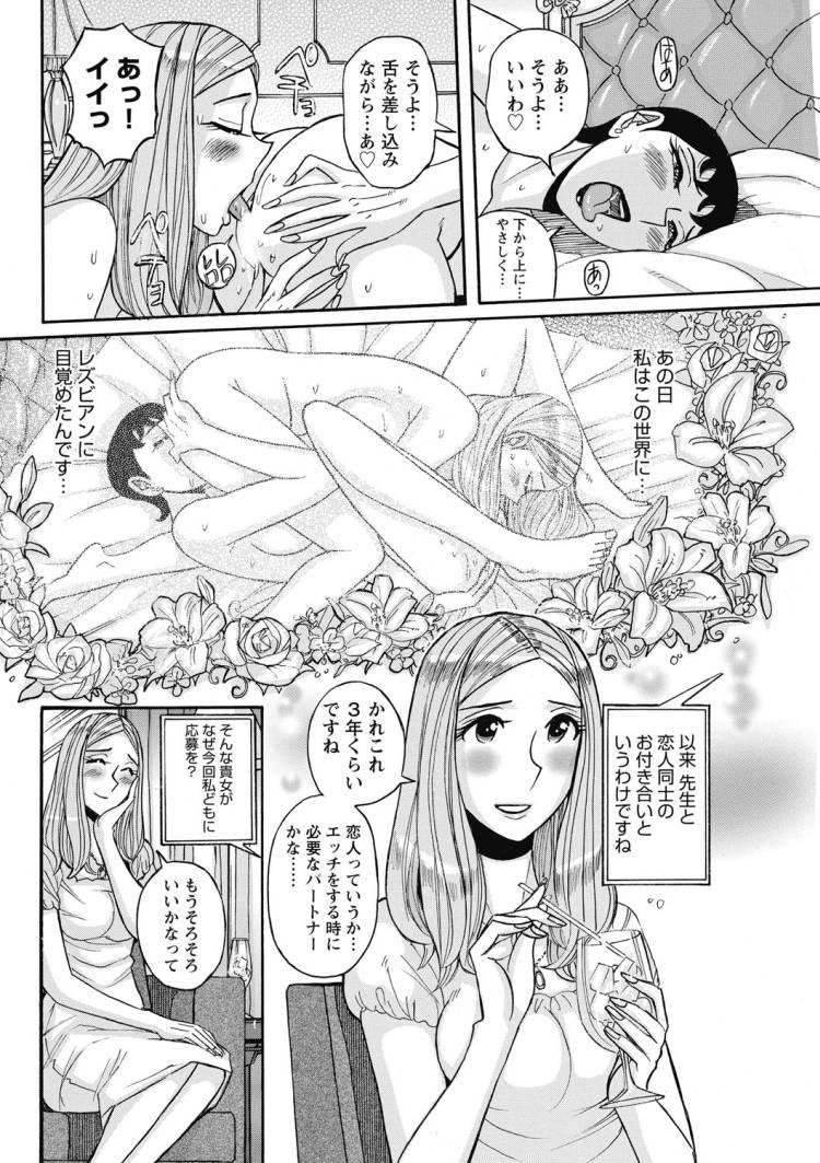 興味しんしん丸 エステ エロ同人誌情報館153