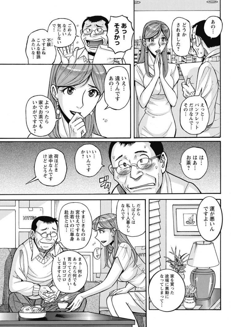 興味しんしん丸 エステ エロ同人誌情報館164