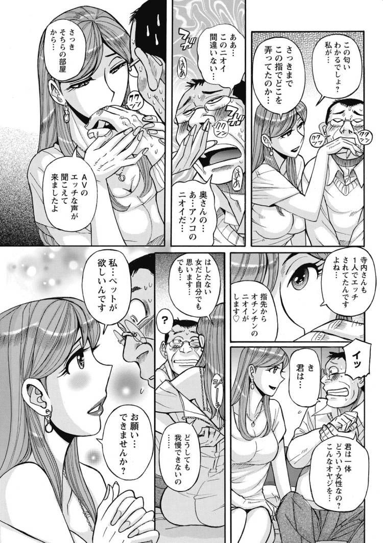 興味しんしん丸 エステ エロ同人誌情報館170