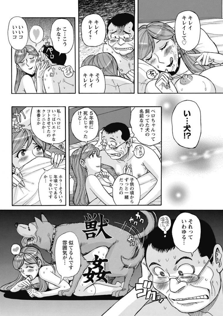 興味しんしん丸 エステ エロ同人誌情報館179