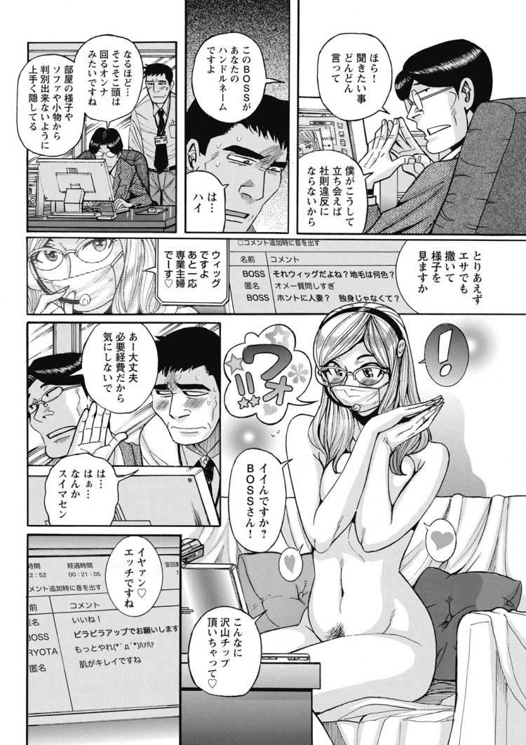 興味しんしん丸 エステ エロ同人誌情報館185