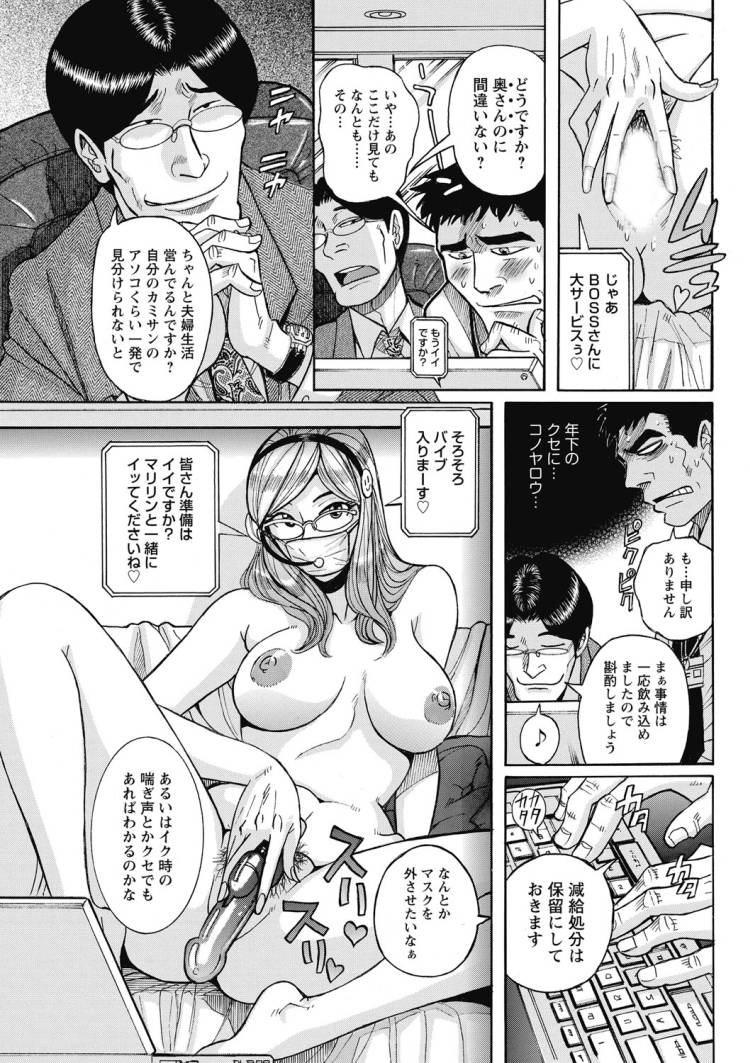 興味しんしん丸 エステ エロ同人誌情報館186