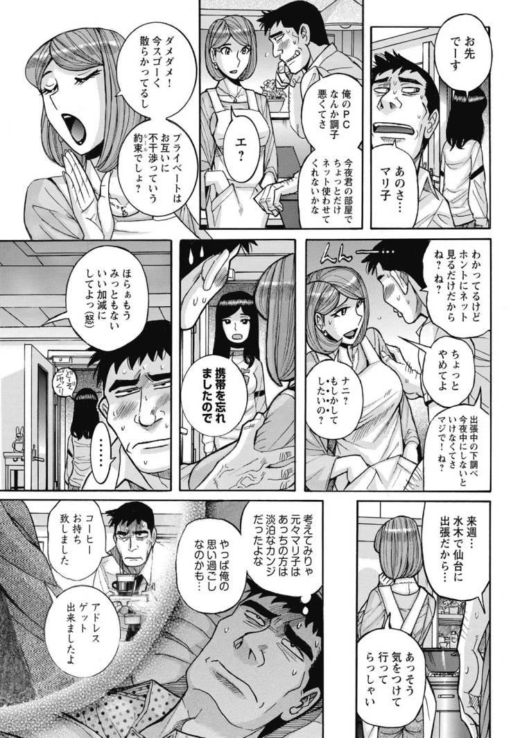 興味しんしん丸 エステ エロ同人誌情報館190