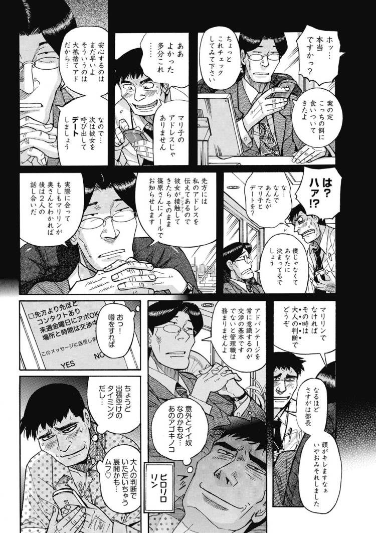 興味しんしん丸 エステ エロ同人誌情報館191