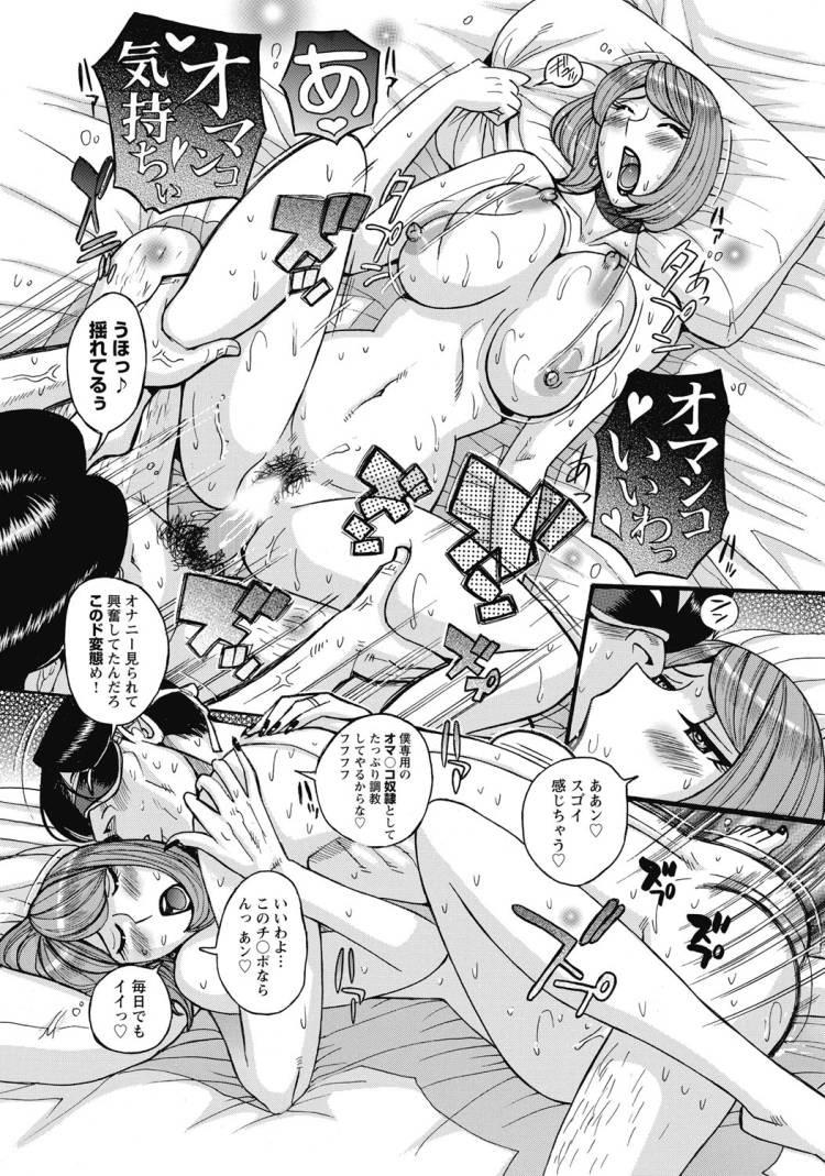 興味しんしん丸 エステ エロ同人誌情報館199