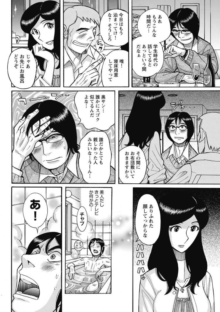 興味しんしん丸 エステ エロ同人誌情報館203