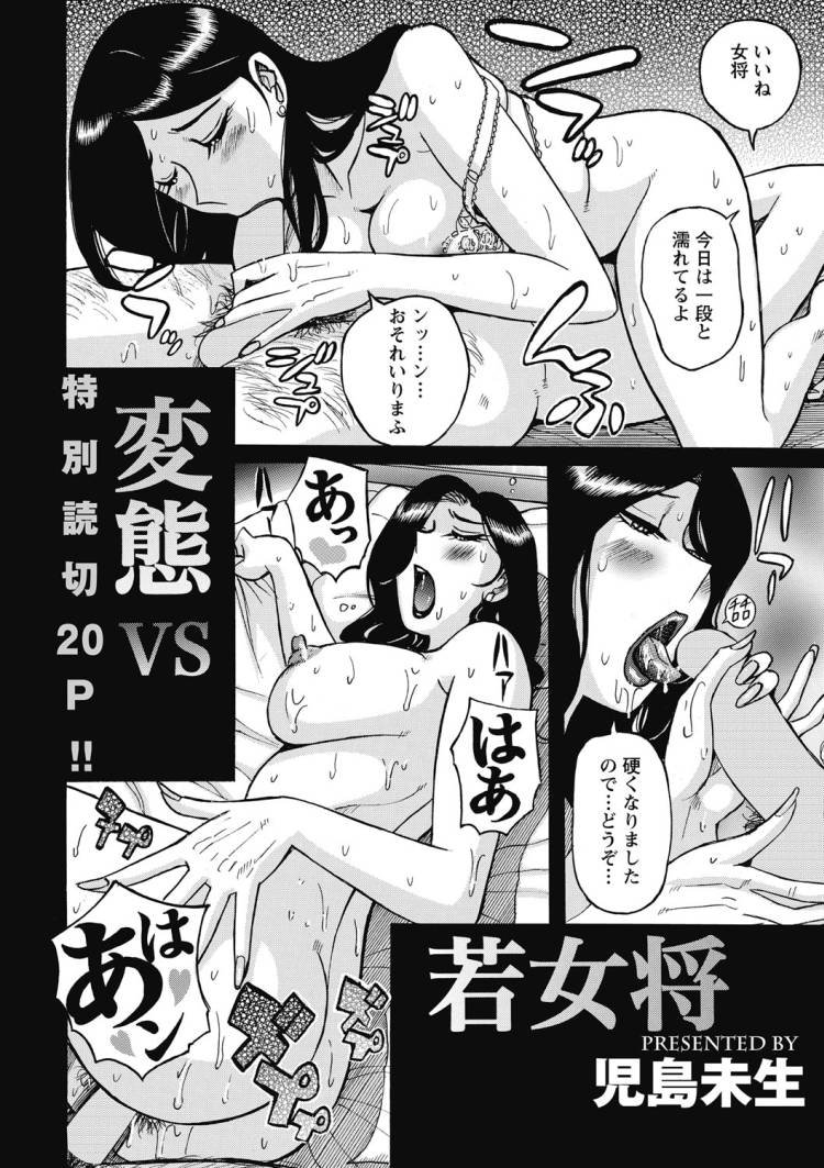 興味しんしん丸 エステ エロ同人誌情報館222