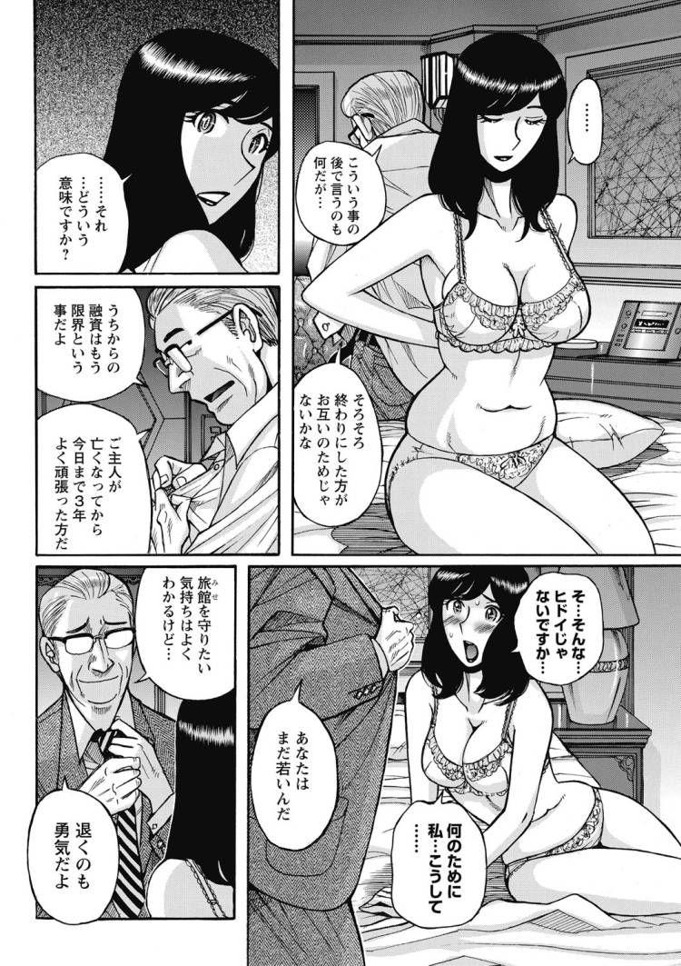 興味しんしん丸 エステ エロ同人誌情報館223