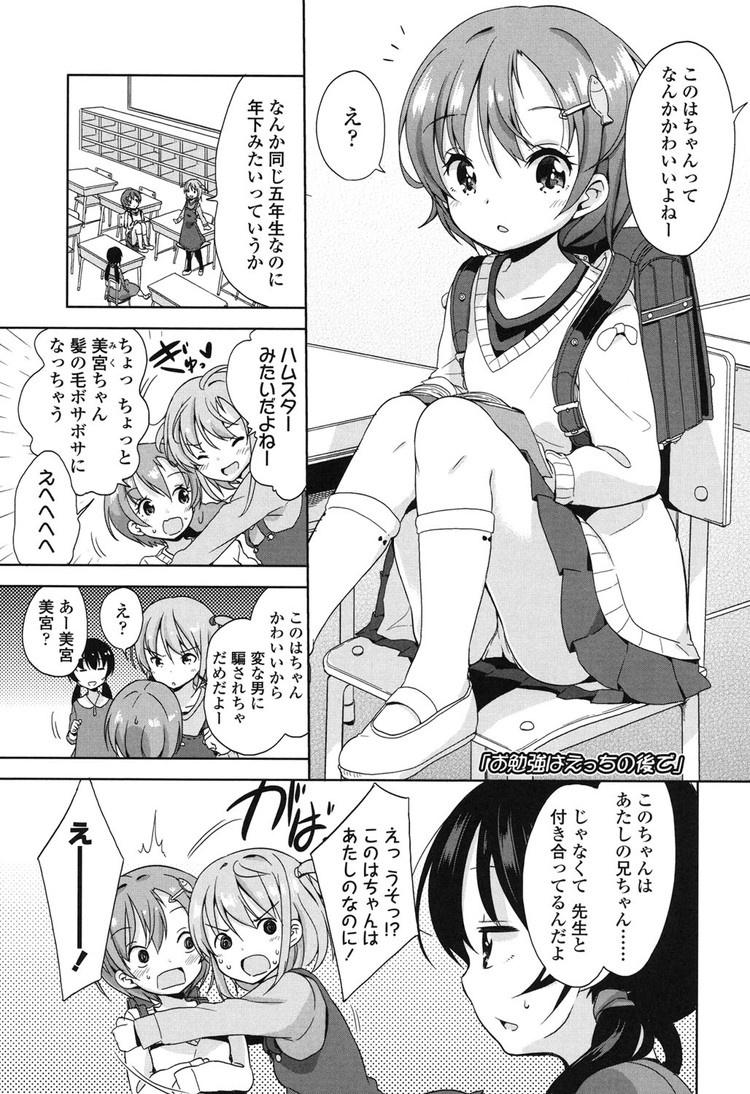 ヤリマンJS エロ同人誌情報館001
