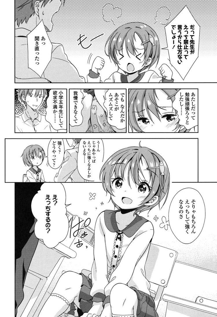 ヤリマンJS エロ同人誌情報館010
