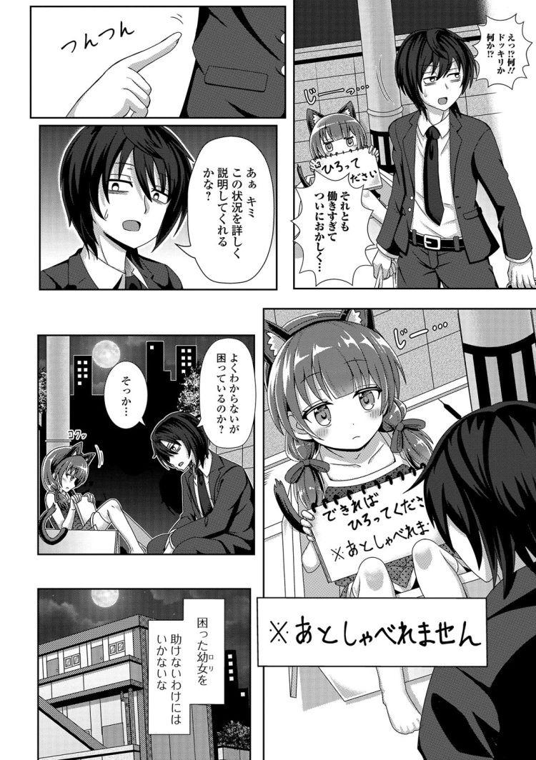 捨て猫 保護 エロ同人誌情報館002