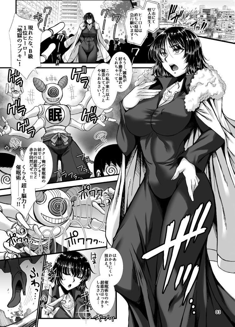 地獄のフブキ 邪ンヌ エロ同人誌情報館002