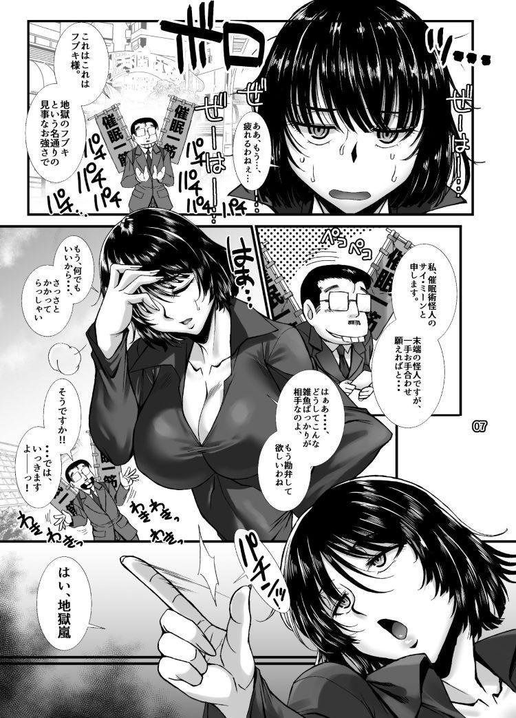 地獄のフブキ 邪ンヌ エロ同人誌情報館006