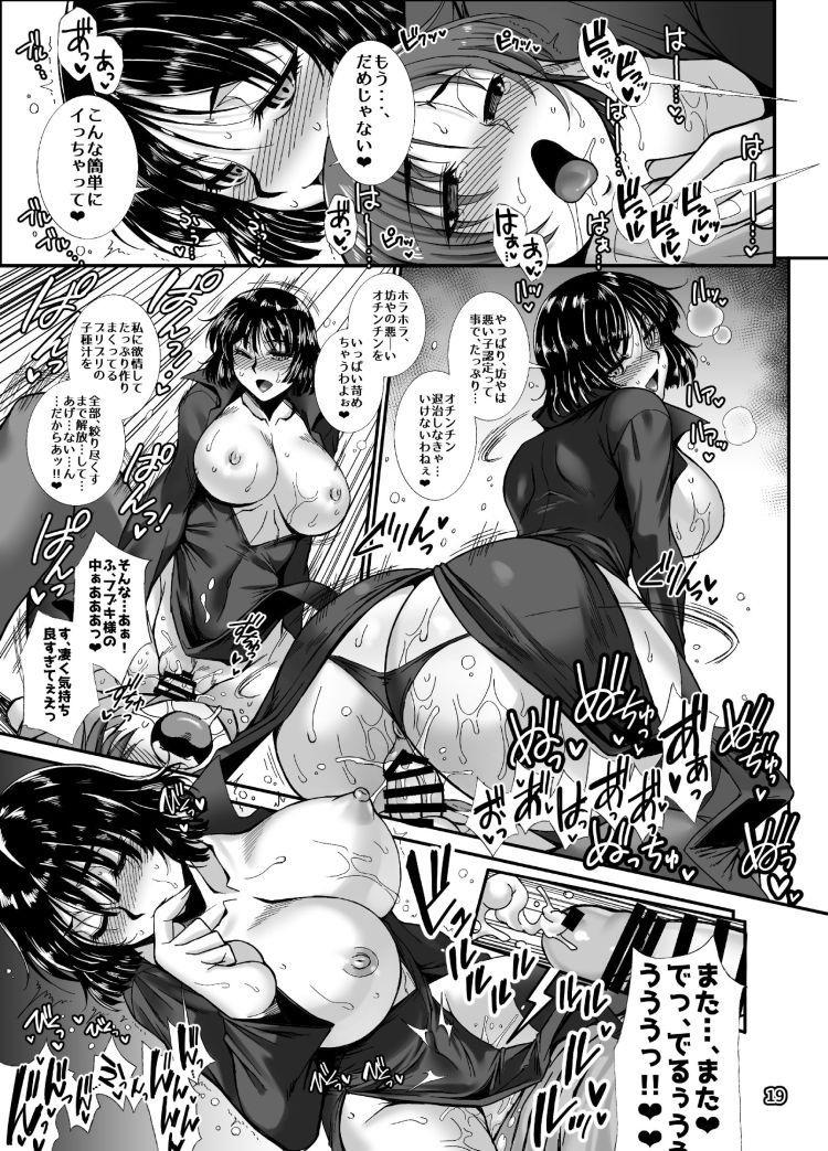 地獄のフブキ 邪ンヌ エロ同人誌情報館018