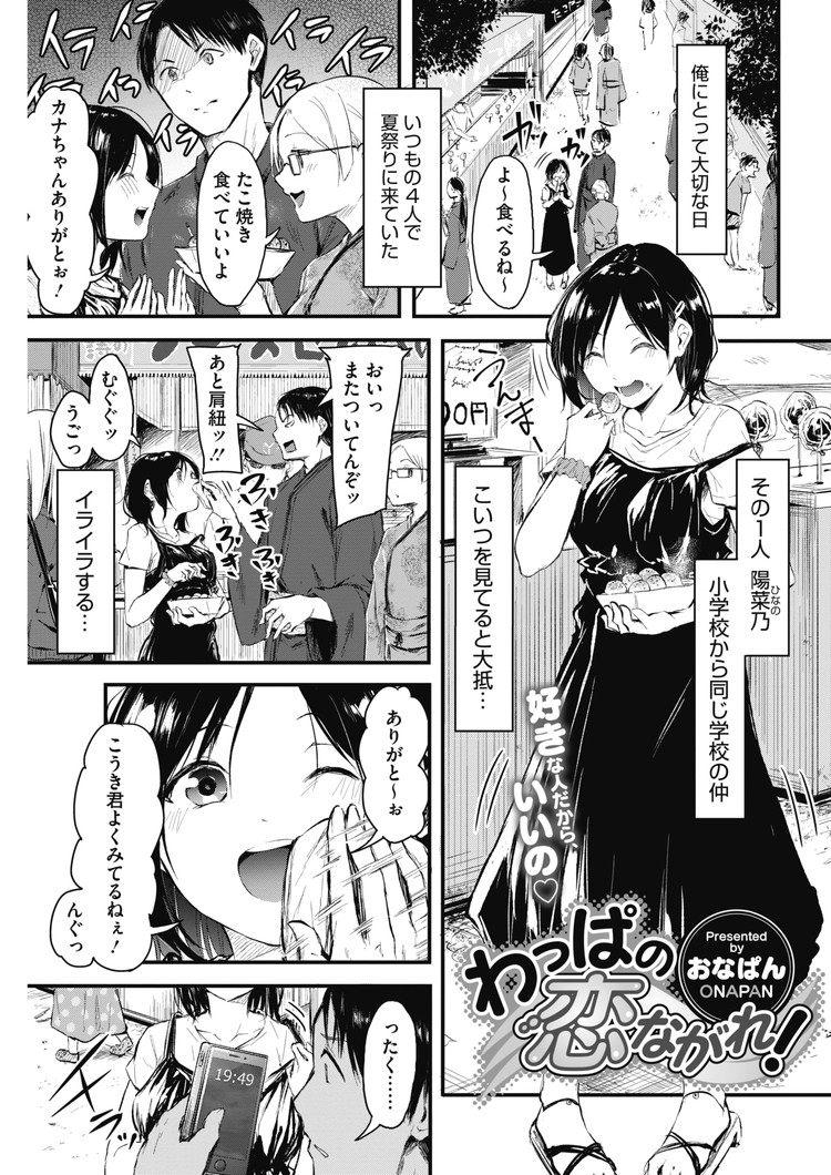 失恋 立ち直った瞬間 エロ同人誌情報館001
