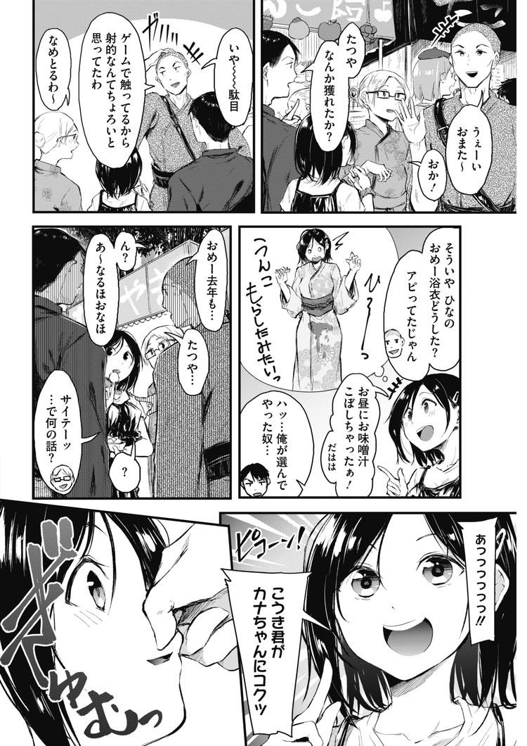 失恋 立ち直った瞬間 エロ同人誌情報館002