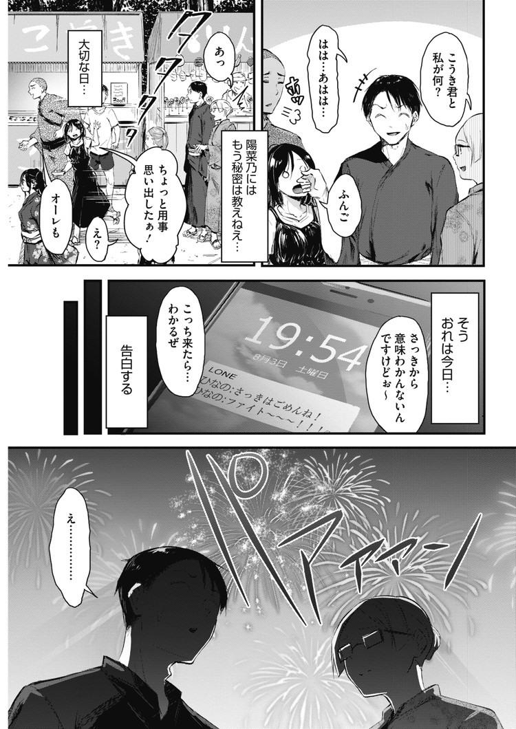 失恋 立ち直った瞬間 エロ同人誌情報館003
