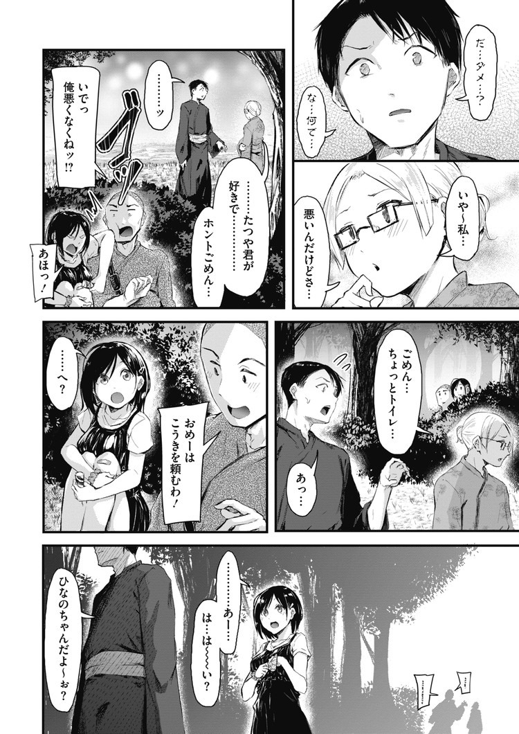失恋 立ち直った瞬間 エロ同人誌情報館004