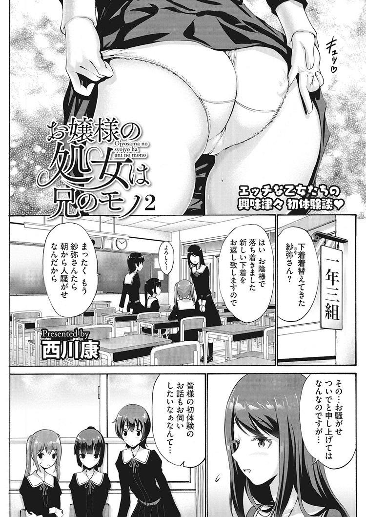 初体験 エピソード集女学生 エロ同人誌情報館001