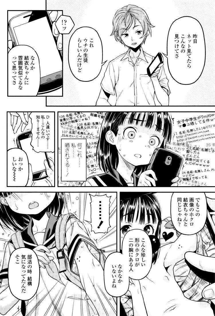 裏垢 twitter 女子 中3 エロ同人誌情報館004