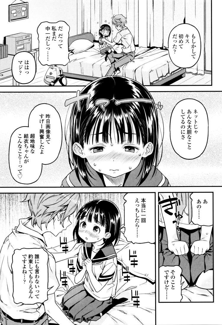 裏垢 twitter 女子 中3 エロ同人誌情報館007
