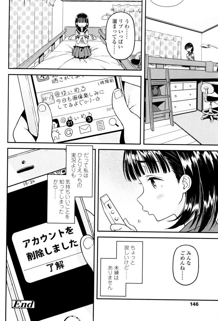 裏垢 twitter 女子 中3 エロ同人誌情報館024