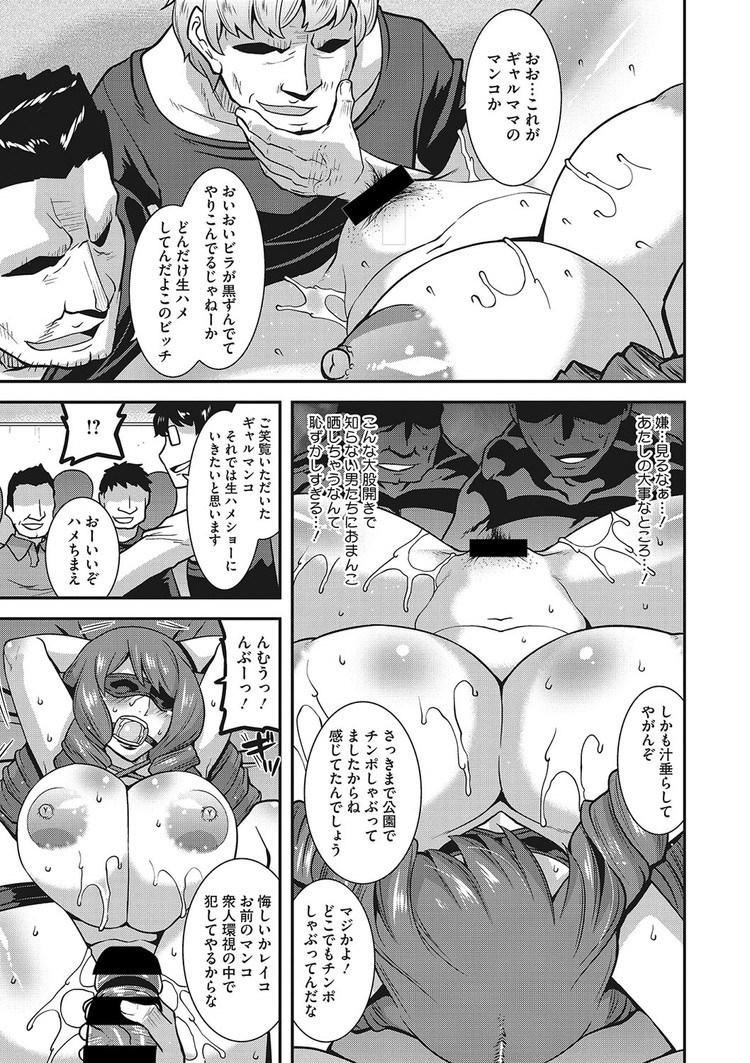 ギャルママパコパコ エロ同人誌情報館011