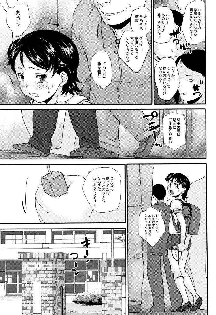 女子小学生 高学年 性欲 エロ同人誌情報館013